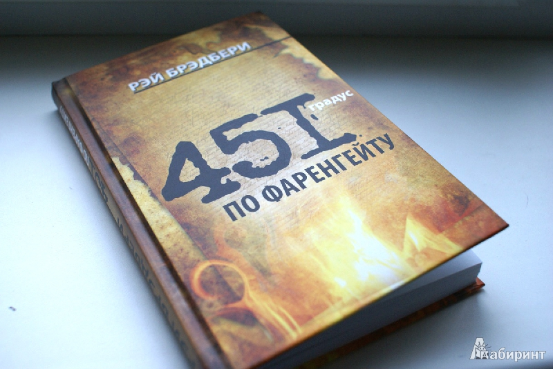 an analysis of why man outlaws books in fahrenheit 451 by ray bradbury